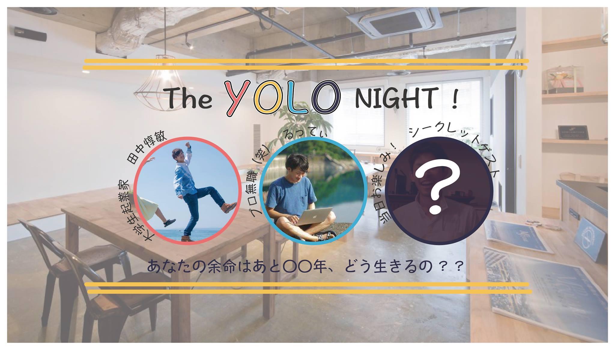 The YOLO NIGHT〜あなたの余命はあと○○年、どう生きるの??〜