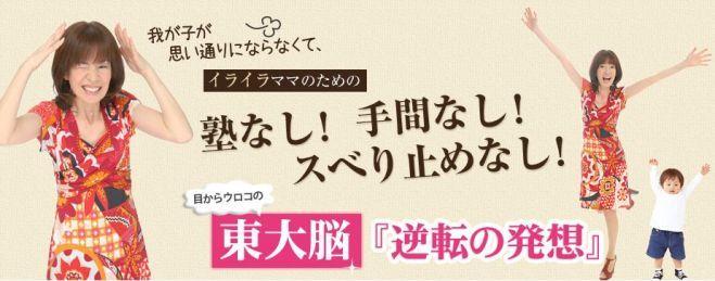 6月24日(土) 「東大脳らくらく子育て術」谷亜由未先生 特別講演会 in 仙台