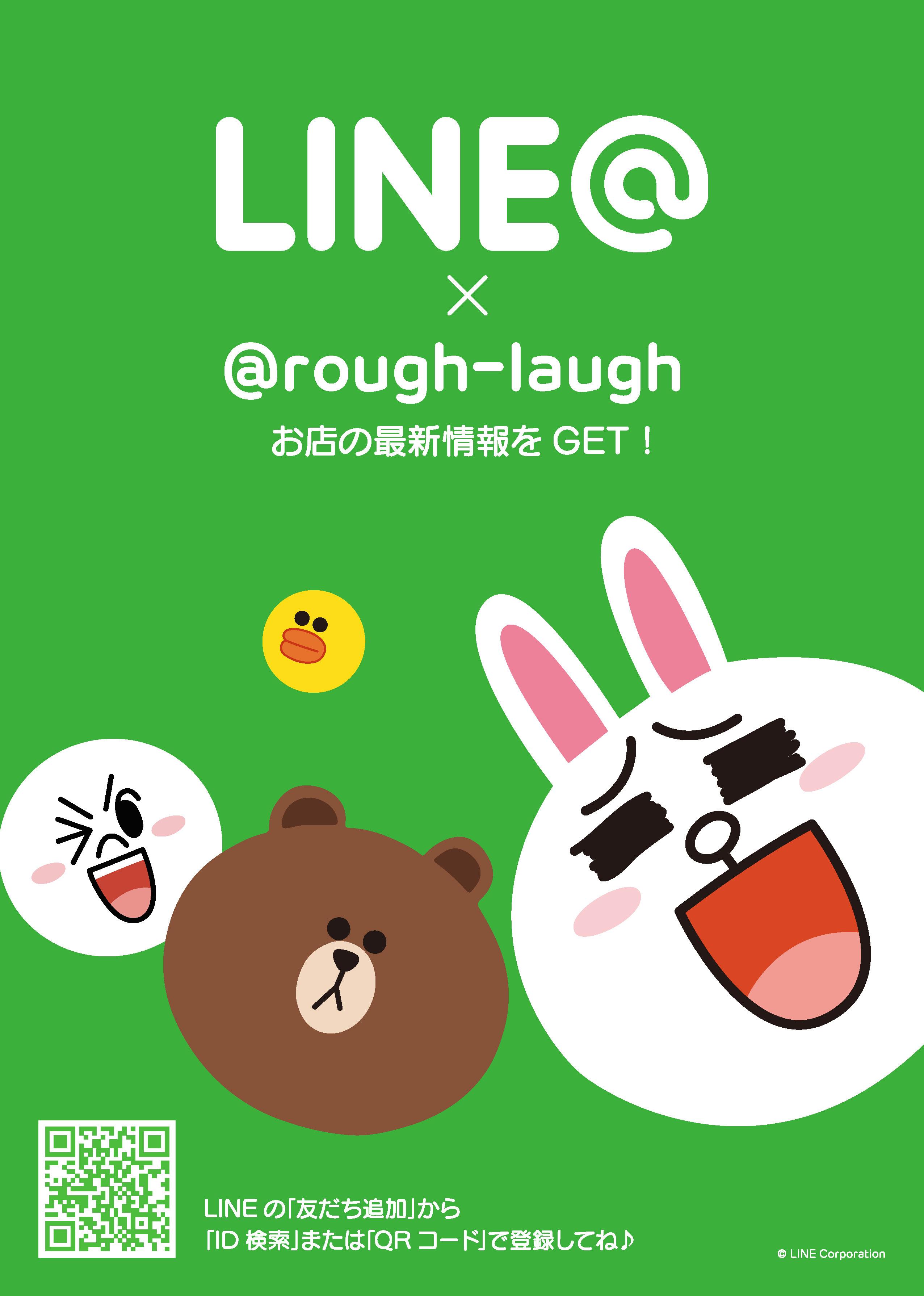\ LINE@はじめました /