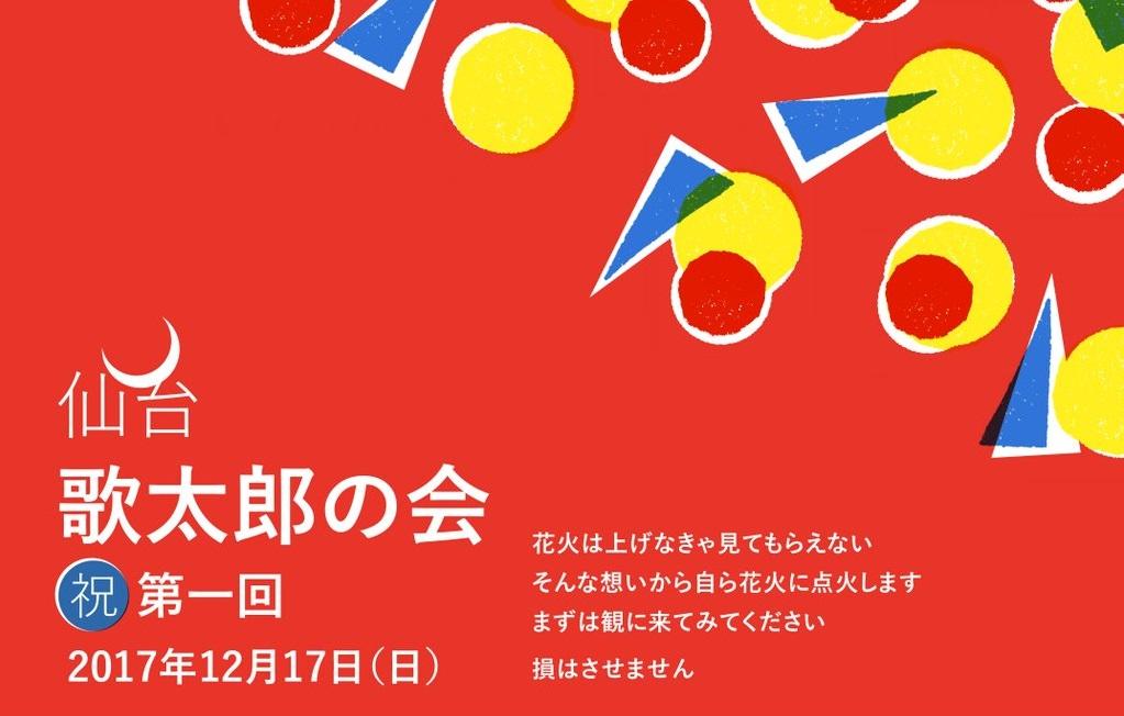 仙台 歌太郎の会 祝 第一回