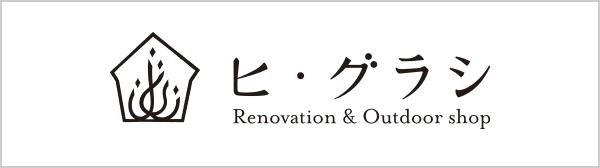 ヒ・グラシ / リノベーション&アウトドアショップ