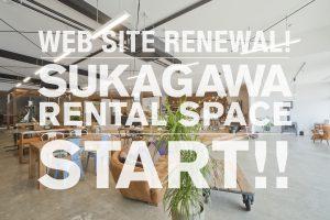 須賀川レンタルスペースご利用開始のお知らせ