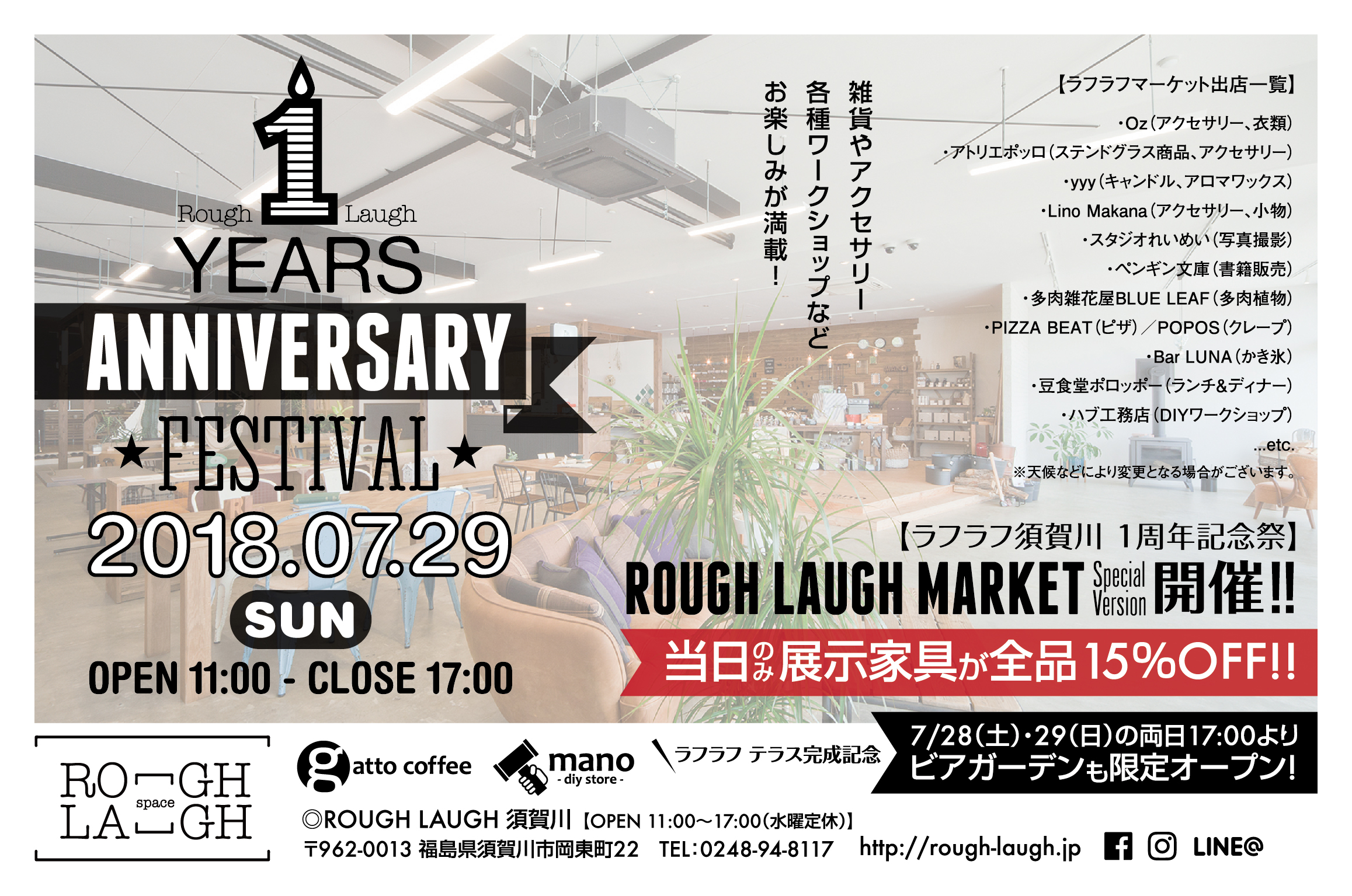 \RoughLaugh 1YEARS ANNIVERSARY FESTIVAL開催/
