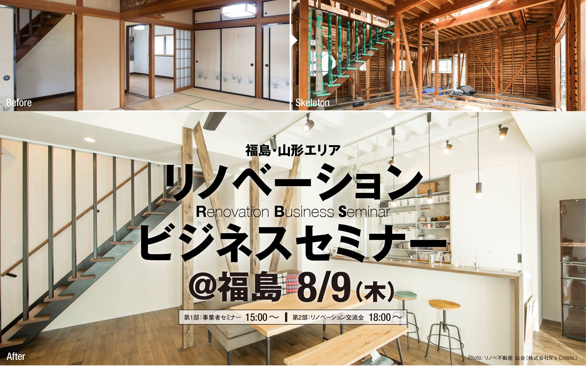 リノベーションビジネスセミナー@福島
