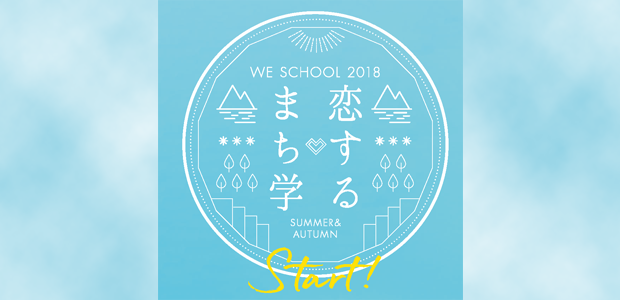 WE SCHOOL 恋するまち学((第6回)アイデアワークショップ
