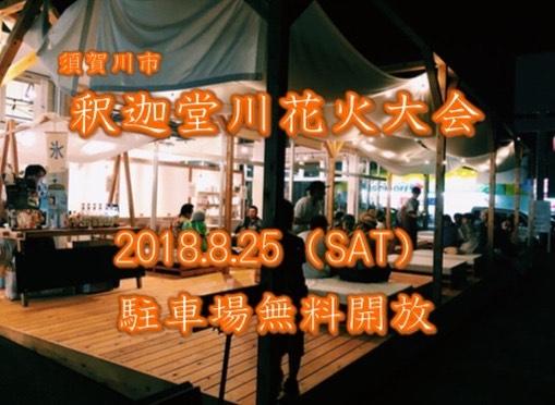8/25 釈迦堂川花火大会の日は駐車場を無料開放!